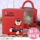 英倫衛兵系列單粒紙杯蛋糕盒 包裝盒
