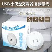 USB 小夜燈充電器【杏一】
