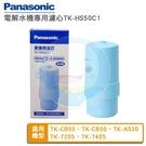 【免運費】Panasonic國際牌電解水機濾心TK-HS50C1適用TK-AS30/TK-HS50/TK7205/TK7405/TK7418【保證公司貨】