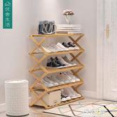 鞋架鞋櫃鞋架簡易多層家用經濟型架子免安裝收納置物架宿舍門口摺疊竹 NMS陽光好物