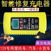 快速出貨 汽車電瓶充電器12v伏摩托車充電器全智慧自動修復型蓄電池充電機【【中秋鉅惠】