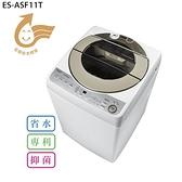 SHARP 夏普 ES-ASF11T 11KG 無孔槽變頻洗衣機