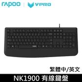 【9折特販↘+免運費】RAPOO 雷柏 有線鍵盤 NK1900 有線鍵盤X1台【防潑水設計+中文注音/英文/倉頡】