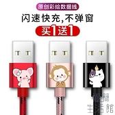 【買1送1】蘋果iPhone傳輸線萌寵可愛粉色充電線1米卡通【極簡生活】
