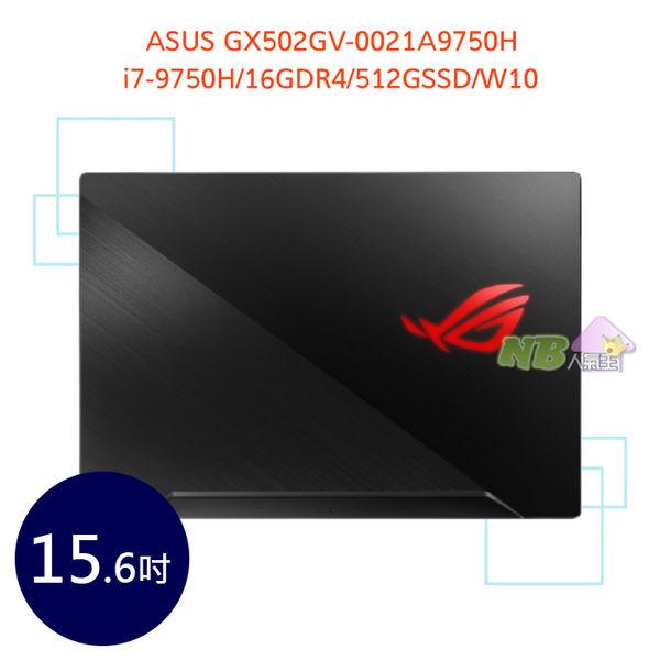 ASUS GX502GV-0021A9750H 15.6吋 ◤0利率◢ ROG 電競 筆電 (i7-9750H/16GDR4/512GSSD/W10)