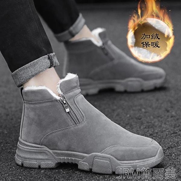 休閒鞋加絨加厚保暖冬季雪地靴一腳蹬防水防滑男棉鞋馬丁靴保暖棉靴子 快速出貨