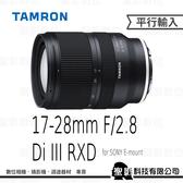 TAMRON 17-28mm F2.8 DiIII RXD ( A046) for SONY E接環 全片幅可用 (3期0利率)【平行輸入】WW