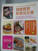 【書寶二手書T8/保健_XEA】健康寶寶副食品全書_積木編輯部