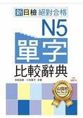 新日檢 絕對合格N5單字比較辭典(18K 2MP3)