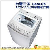 含運含基本安裝 台灣三洋 SANLUX ASW-110HTB 單槽洗衣機 11Kg 公司貨 三年保固 定頻單槽洗衣機