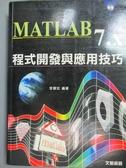 【書寶二手書T5/電腦_ONB】Martlab 7.X程式開發與應用技巧_李顯宏