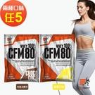 【捷克EXTRIFIT】100%CFM即溶分離乳清蛋白粉80-任選5包(30g/包)