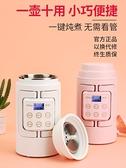 養生杯 咪咕煮粥神器電燉養生杯電熱杯小型便攜式旅行辦公室迷你加熱水杯 米家