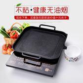 電磁爐烤盤韓式麥飯石烤盤家用不黏無煙烤肉鍋商用鐵板燒燒烤盤子「摩登大道」