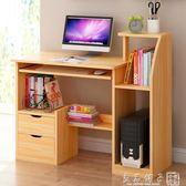 億家達電腦桌台式家用電腦桌子簡約現代書桌經濟型寫字台辦公桌子igo   良品鋪子