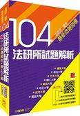 (二手書)104法研所試題解析-法研所.國考命題指標