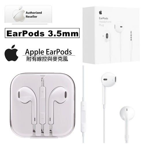 Apple 蘋果原廠耳機 EarPods 具備3.5公釐 耳機接頭 EarPods 原廠線控耳機 iPhone6(s) 5s SE 6S Plus iPad