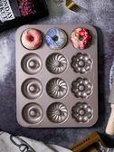 學廚三花式12連不沾甜甜圈模具蛋糕烘焙工具家用烤箱烤盤單個7cm
