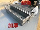 加厚大號燒烤架子家用木炭戶外燒烤爐碳烤肉鋼板商用擺攤5人以上 LX 智慧e家