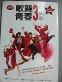 【書寶二手書T1/語言學習_NFA】歌舞青春3-畢業季_N.B.Grace