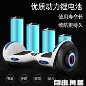 10寸兩輪智能電動平衡車成年兒童小孩代步雙輪學生成人自平行車   自由角落