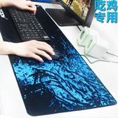 滑鼠墊 超大游戲專用粗面大號加長網吧吃雞鍵盤墊桌墊動漫鎖邊