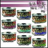 *KING WANG*【12罐組】美味《靖貓罐85g》(共有九種口味)