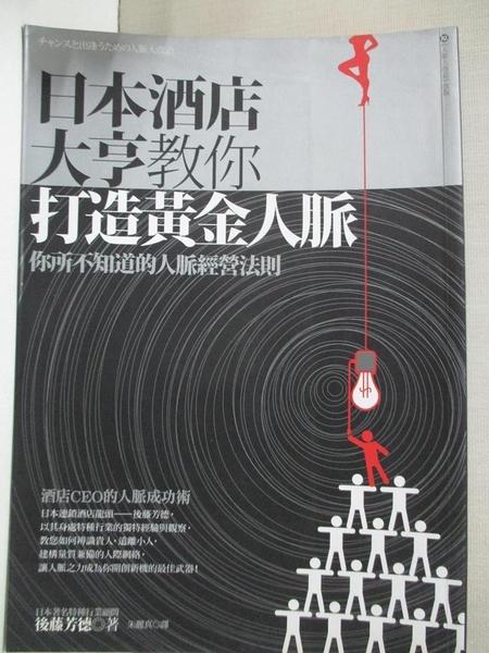 【書寶二手書T1/溝通_COY】日本酒店大亨教你打造黃金人脈_後藤芳德