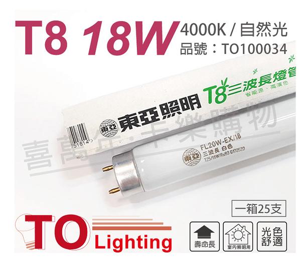 (25入)TOA東亞 FL20/18W-EX/T8 18W 4000K 自然光 太陽神 三波長T8日光燈管 _ TO100034