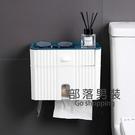 衛生紙架 衛生間紙巾盒廁所洗手間浴室捲紙筒收納置物架家用免打孔衛生紙盒