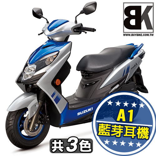【抽Switch】SWISH 125 2020新色 汰舊加碼 送藍芽耳機 丟車賠車險(UG125)台鈴機車