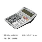 計算器 報計算機 學生辦公用桌面型小號便攜計算器ADG98837【快速出貨八折搶購】