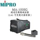 MIPRO MA-100SG 超迷你肩掛式2.4G無線喊話器 擴音機/教學機 內建USB 附一支無線麥克風ACT-32H