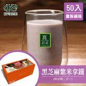 歐可茶葉 真奶茶 黑芝麻紫米拿鐵無糖款 瘋狂福箱(50包/箱)
