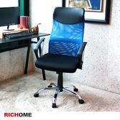 【RICHOME】超值高背網布椅藍色