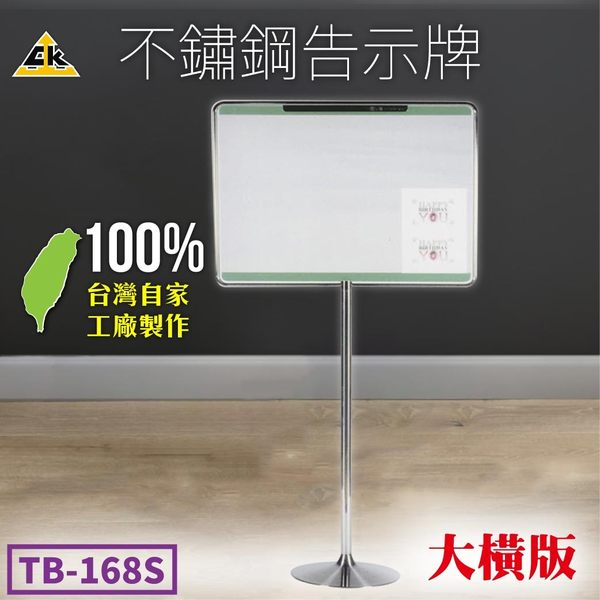 不鏽鋼告示牌(大橫版) TB-168S  活動招牌 壓克力架 標示牌 告示牌 看板 立架 招牌