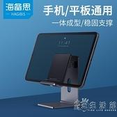 手機支架ipad pro平板架懶人桌面支撐架電腦萬能通用直播網課金屬架子多功能小時光生活館