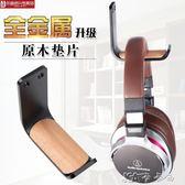 耳機架  耳機支架桌底下耳麥掛鉤牆面網咖吧宿舍床頭戴式金屬原木放個性鋁合金木質 卡卡西