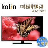 Kolin 歌林 32吋LED液晶電視+視訊盒 KLT-32ED02(含運送)