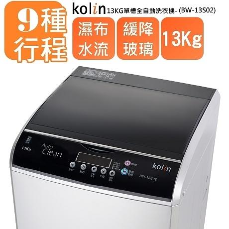 (((福利電器))) 歌林 KOLIN 13KG單槽洗衣機 BW-13S02 (黑) 免運+基本安裝