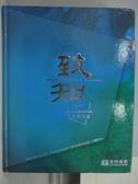 【書寶二手書T6/收藏_ZBT】上海道明2016秋季拍賣會_致知-中國書畫