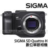 SIGMA SD Quattro H / SDQH BODY 單機身 (24期0利率 免運  恆伸公司貨) 數位單眼相機