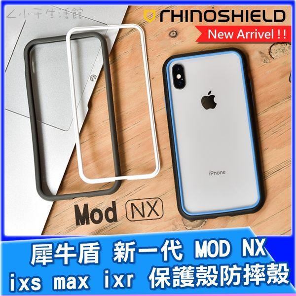 犀牛盾 Mod NX 邊框背蓋二用殼