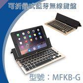 【原廠盒裝公司貨】MFKB-G 可折疊式 藍芽無線鍵盤 適用 平板手機 iPhone iPad Android 5.0 &6.0 平板電腦