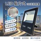 LED 貼片式 100瓦 投射燈 庭園燈 招牌燈 廣告燈 防水燈