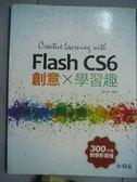 【書寶二手書T6/電腦_PJH】Flash CS6創意X學習趣_蘇世榮_無光碟