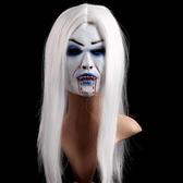 萬聖節面具恐怖面罩乳膠鬼臉愚人節整人道具化妝舞會白發魔女面具 交換禮物
