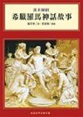 (二手書)希臘羅馬神話故事