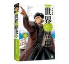 NEW全彩漫畫世界歷史.第6卷:文藝復興...