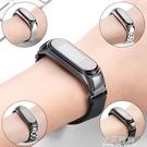 適用手環4/3錶帶金屬不銹鋼腕帶NFC智慧運動三代四代替換手環帶磁吸【小艾新品】